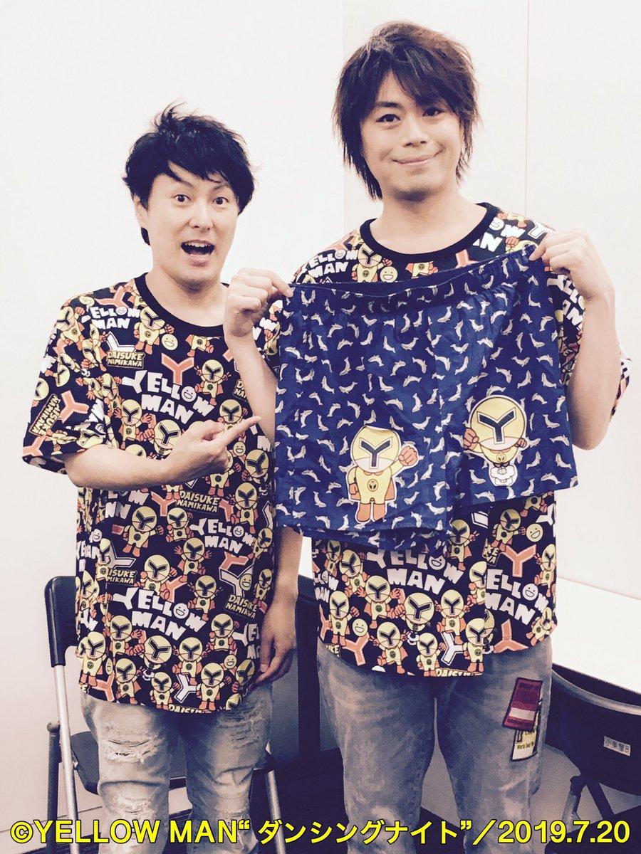"""舞浜アンフィシアターでの浪川大輔さんのLive Tour 2019 """"YELLOW MAN"""" ダンシングナイト一日目は無事終了。遂に明日でこのツアーも終了!明日もよろしくお願いします。 #Kiramune"""