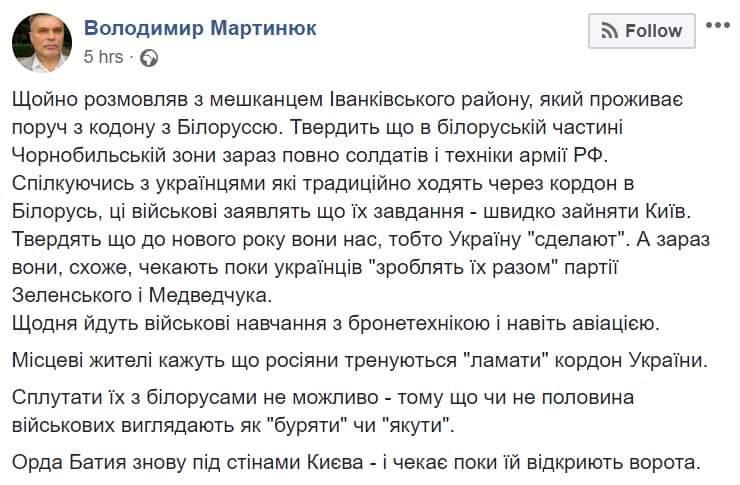 Розвідка перевіряє інформацію про нібито російські війська в білоруській частині Чорнобильської зони - Цензор.НЕТ 6463
