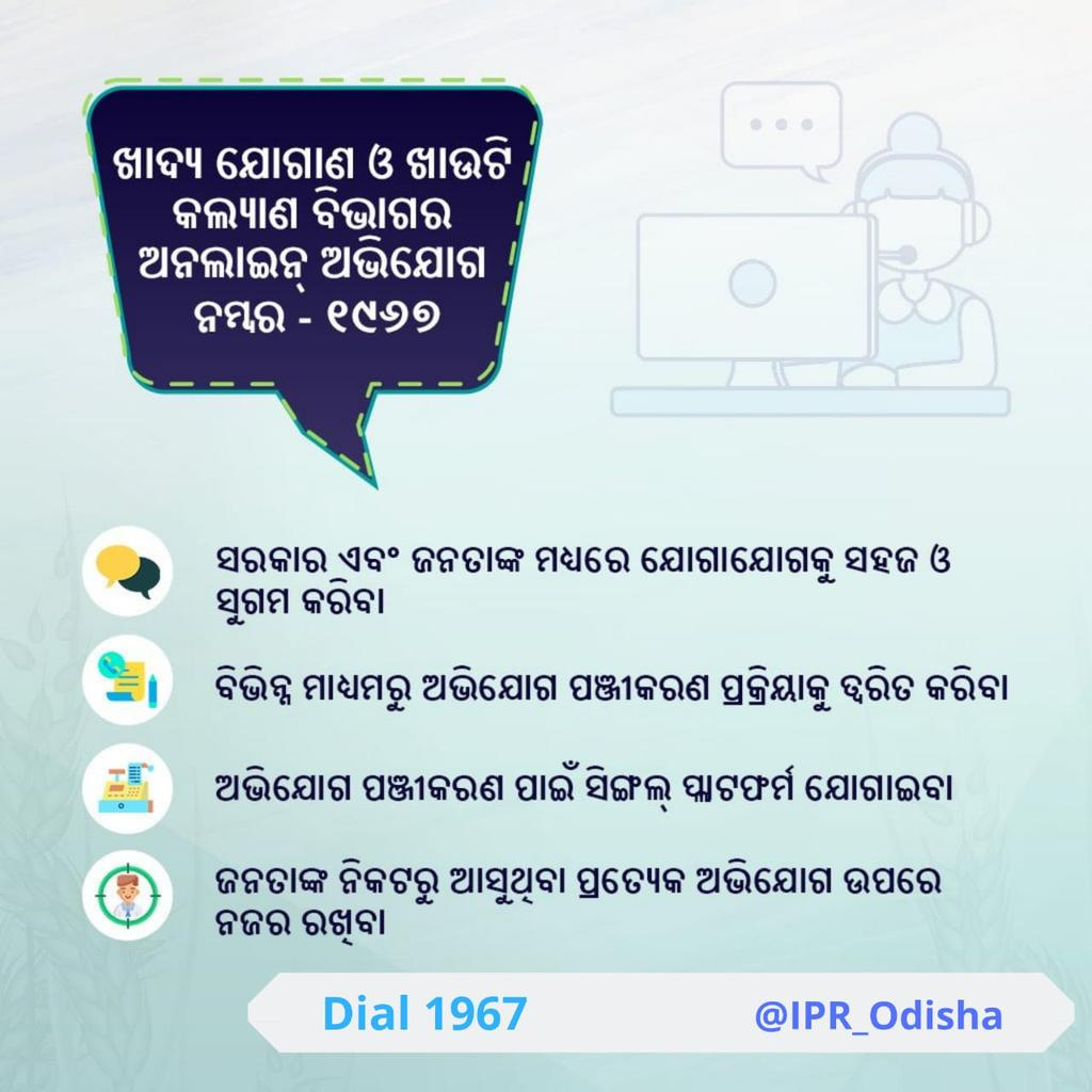 test Twitter Media - Odisha Food Supplies & Consumer Welfare Dept has given a Toll Free Number to register suggestions & complaints of beneficiaries. The Number '1967' shall serve as a single window for various grievance redressal related to various welfare activities of Dept. #InformingOdisha https://t.co/FJj8fpOZb6
