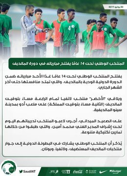 RT @sport24_tv: #المنتخب_السعودي تحت 14 عام يفتتح مشاركته في الدورة الدولية بالمالديف   #معاك_يالاخضر https://t.co/3fhZCWbxvR