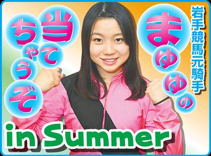 レース器用さがあり軽視不可ジャンダルム【まゆゆの当てちゃうぞ in Summer】中京11R中京記念の予想を公開中!極ウマ・プレミアム有料版では岩手競馬元女性騎手・鈴木麻優の予想コラムが毎週読めます。会員登録して騎手目線の予想を楽しんでください! #keiba #jra #まゆゆ  https://t.co/Bfj4heY1RK
