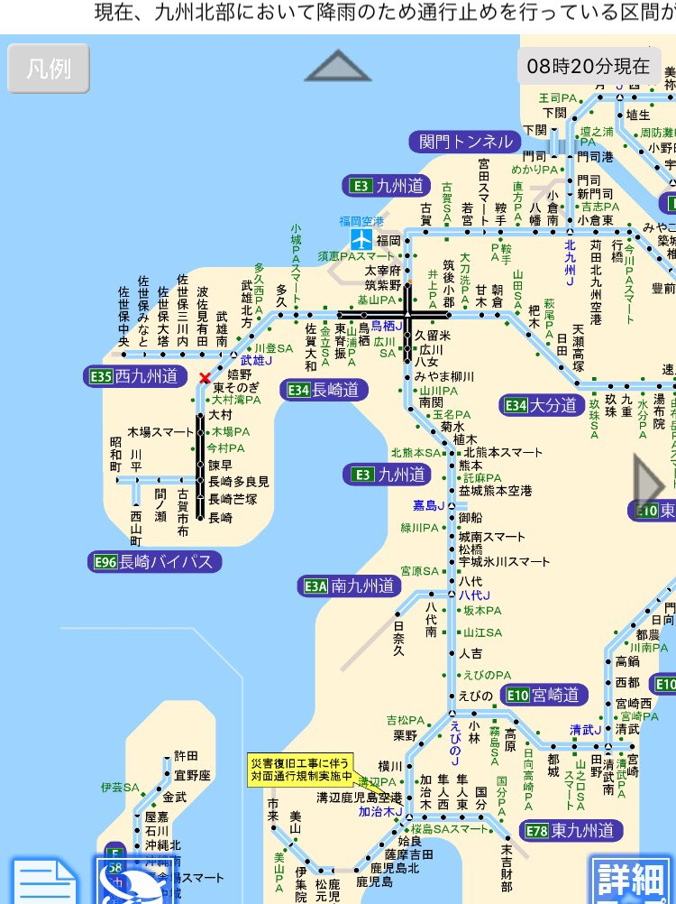 自動車 通行止め 道 九州 南