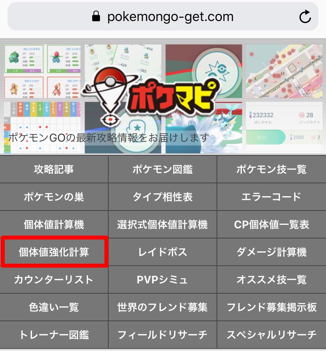 ポケモン go pvp 個体 値 ランキング