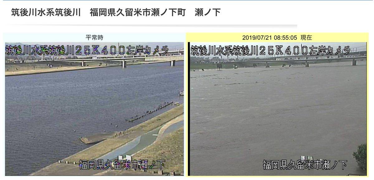 筑後 川 カメラ 久留米 ライブ