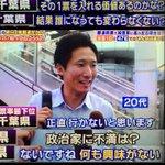 選挙への意識が違う?投票率ランキング最下位の千葉県と首位島根県の意識の差!
