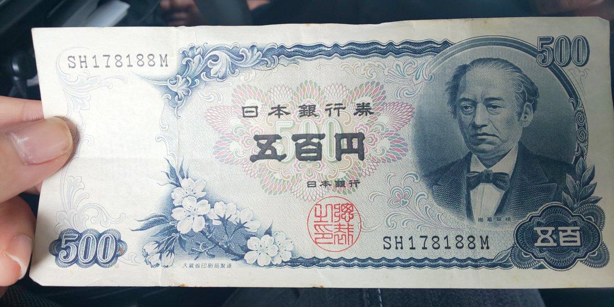 亡くなった祖母の遺品を整理してたら出てきたらしい2000円札は見たことあるけど、500円札と100円札は初めて見た
