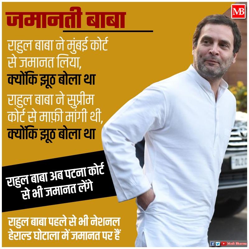 और अब बाबा कांग्रेस से भी जमानत (इस्तीफे) पर है?  #IndiatoBolega #RahulResigns #RahulGandhiResigns #RahulGandhi #FunnyRahulGandhi #PappuGandhi #RahulGandhiMemes pic.twitter.com/pbGnGn0vbL