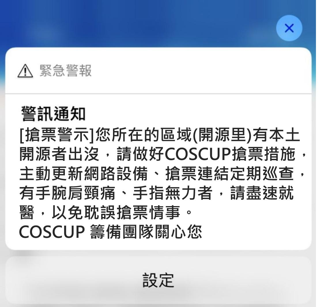 !COSCUP 2019 會眾搶票倒數! 整個台灣都是我的「開源里」( ゚∀゚)o彡゚ 會眾搶票,就在明天👉 https://t.co/WUsExtoAnf 2019/7/10(三) 20:00 準時開搶  別逼啄神再發一次國家級簡訊😂 行事曆、鬧鐘通通訂起來!  #COSCUP #COSCUP2019  #開源 #開放源碼 #OpenSource #會眾 #搶票 https://t.co/4EooYUau7E