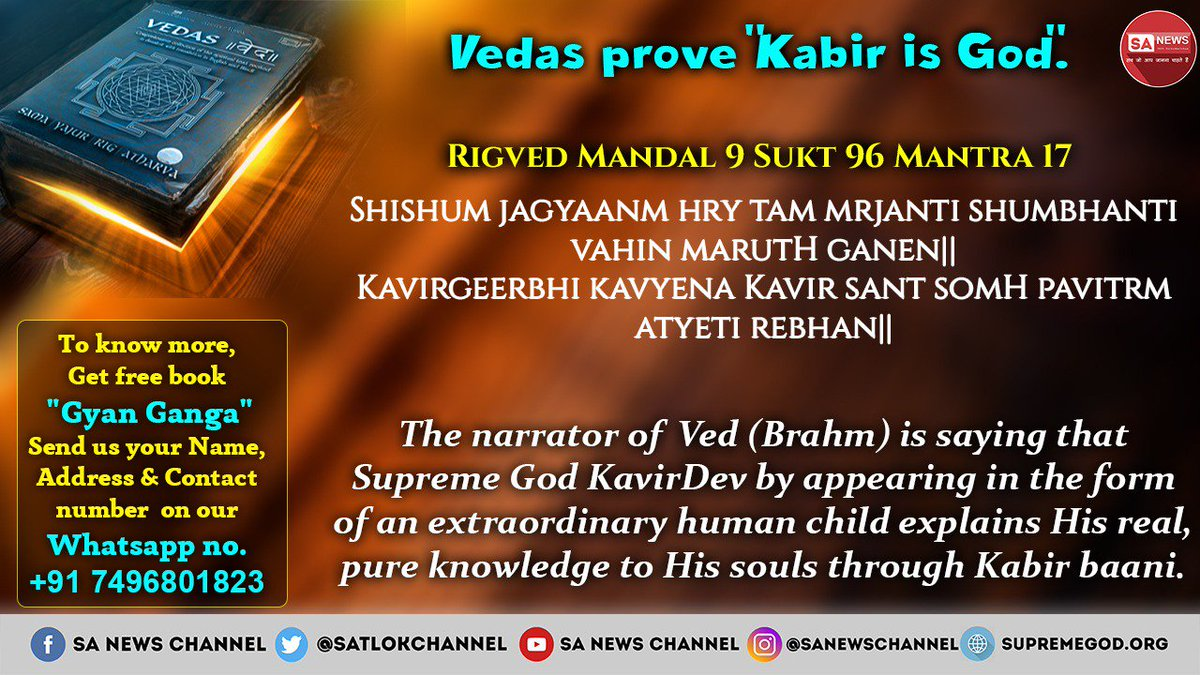 Vedas prove Kabir is God. The narrator of Ved (Brahm) is saying that Supreme God KavirDev by appearing in the form of an extraordinary human child explains His real, pure knowledge to His souls through Kabir baani. Rigved Mandal 9 sukt 96 #TuesdayThoughts #TuesdayMotivation