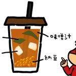 タピオカドリンクではなく、健康的な味噌汁ドリンクを飲もう!!!!!