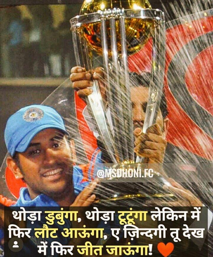 #jaipur #jaipurdiaries #teamindia #worldcup2019 #wales #viratanushka #virat #souravganguly #schin #msdhoni7 #mhai #team #world #england #fun #starsports #akashchopra #like4likes #cwc19 #india #INDvNZ #bharat #indvpak #bollywood #viratanushka #flag #TuesdayMotivation 🇮🇳