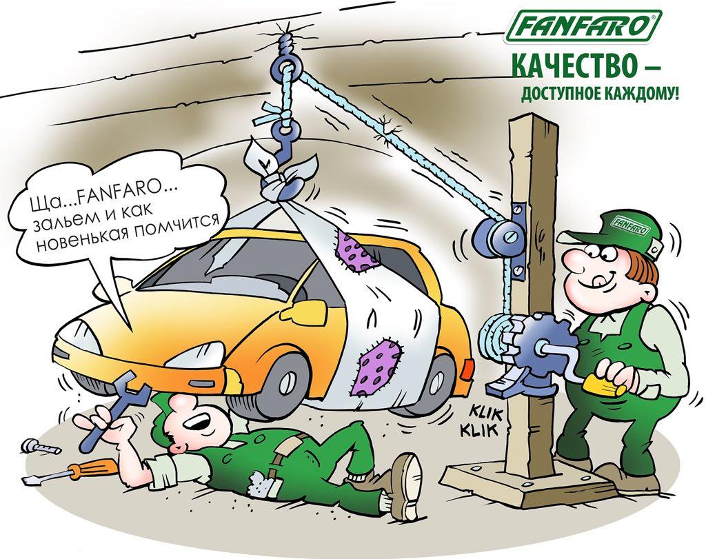 Смешные картинки по ремонту автомобилей