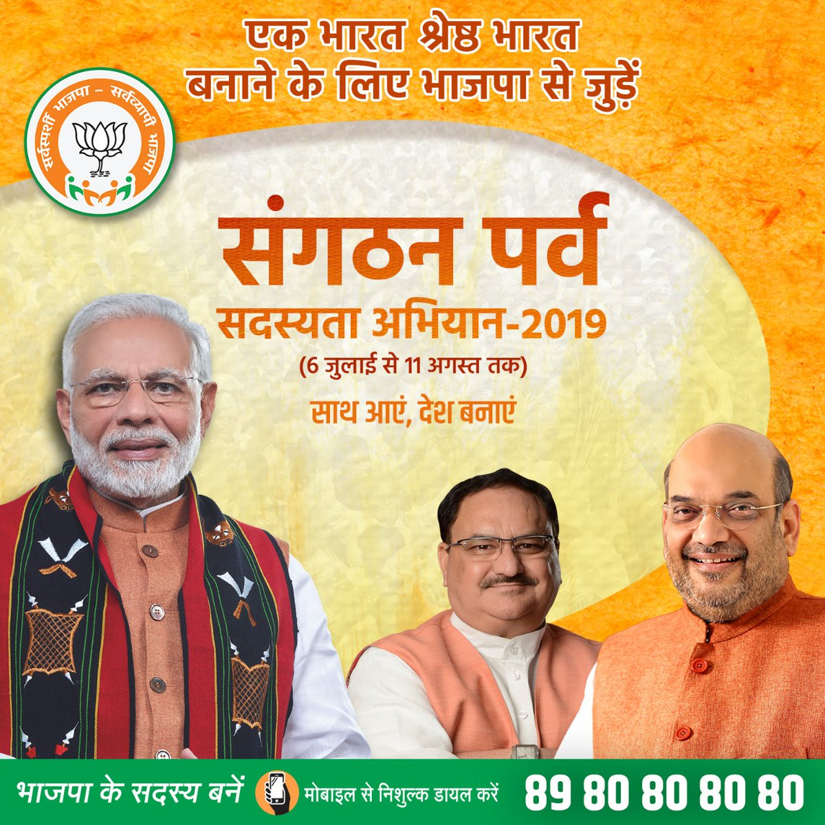 The @BJP4India will be enriched by your active contribution to the Party! Come, be a part of the BJP and contribute to a strong as well as developed India.