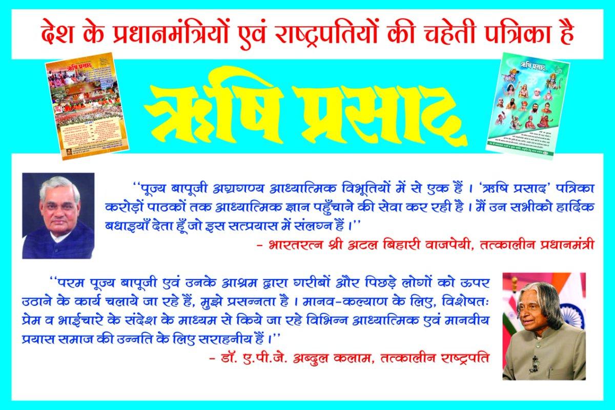 Even the topmost leaders of our country, Shri Atal Bihari Vajpayee & Dr. A.P.J. Abdul Kalam have praised the Rishi Prasad magazine. #29thRishiPrasadJayanti <br>http://pic.twitter.com/fpob83zAMr