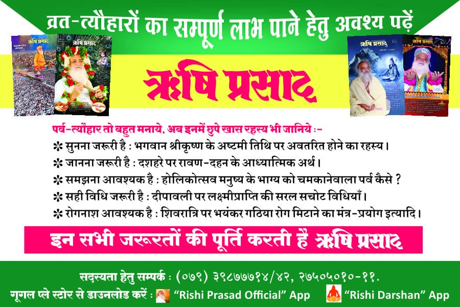 Each Hindu festival has great importance & inspires us towards divinity.  Rishi Prasad magazine works marvelously to make us aware of these precious facts about our culture & festivals.  #29thRishiPrasadJayanti <br>http://pic.twitter.com/M31CwZvqeK