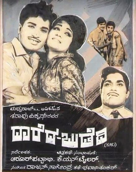 A poster of the Tulu language film 'Dareda Budedi' (Official wife) released in1971.   Produced by Kadandale Narayana Taylor, this is the second film released in Tulu Cinema.  (📷:@tulumoviesnews)