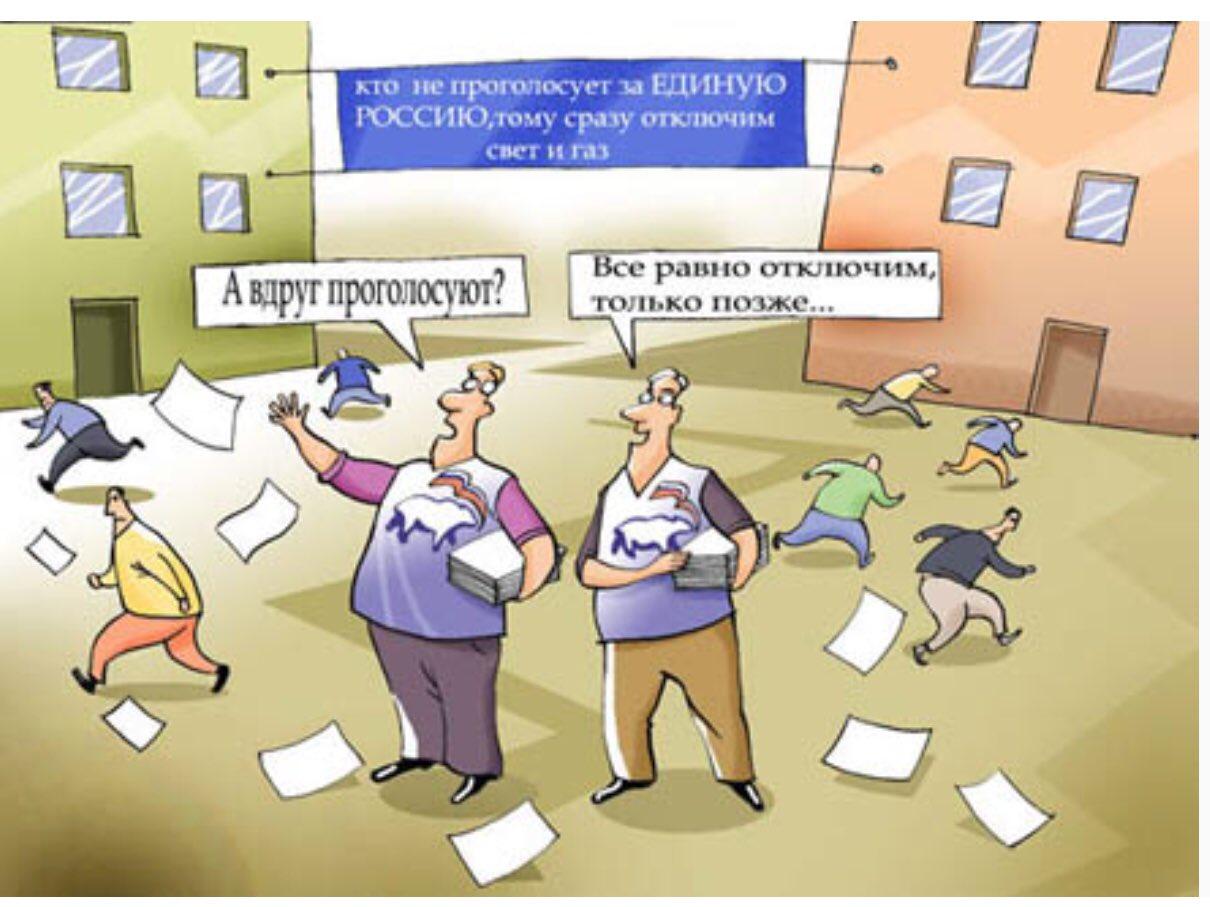 Смешные картинки про выборы депутатов