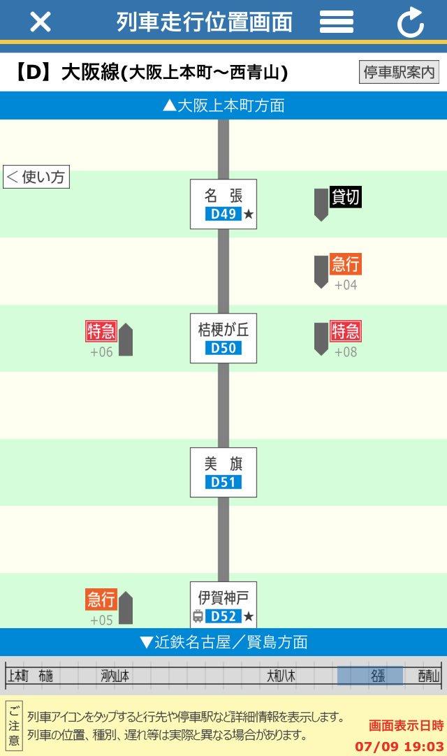 画像,大阪線は、18:52頃に桔梗が丘駅構内で発生しました人身事故の影響により、名張~青山町間で運転を見合わせています。代行バスは運転しておりません。振替輸送は実施し…