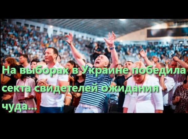 Информационная стратегия Украины разрабатывается. Вскоре она будет представлена Президентом, - Разумков - Цензор.НЕТ 4223