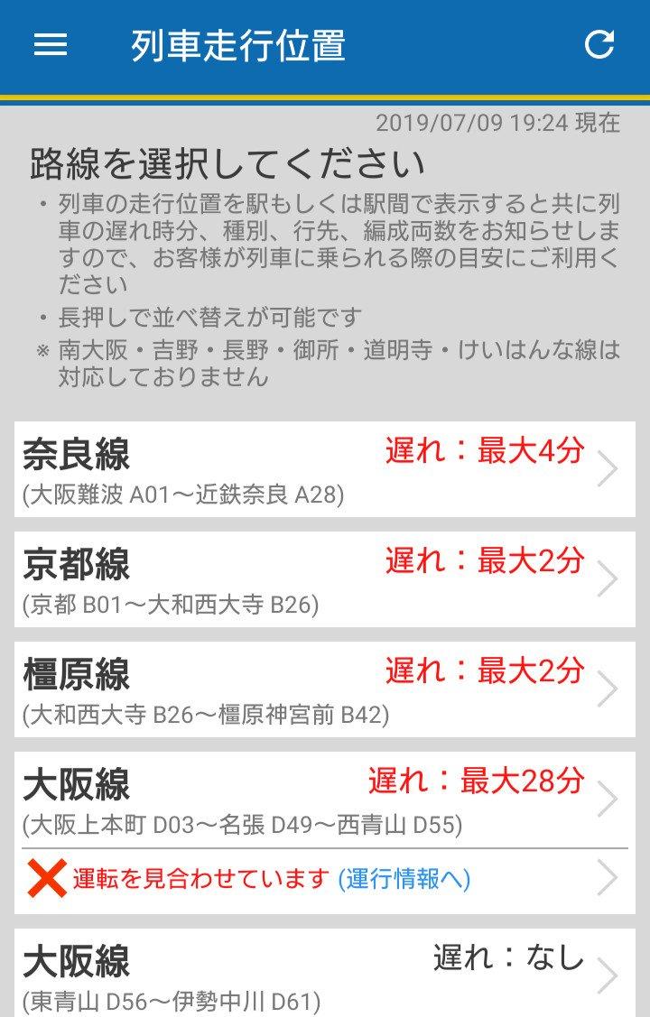 画像,桔梗が丘駅で人身事故とは珍しいですね(^.^; #近鉄 #遅延 #近鉄大阪線 https://t.co/vhGjBOMxTZ…