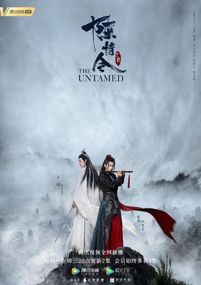 The Untamed (2019) D_BvPVtUcAACfQF