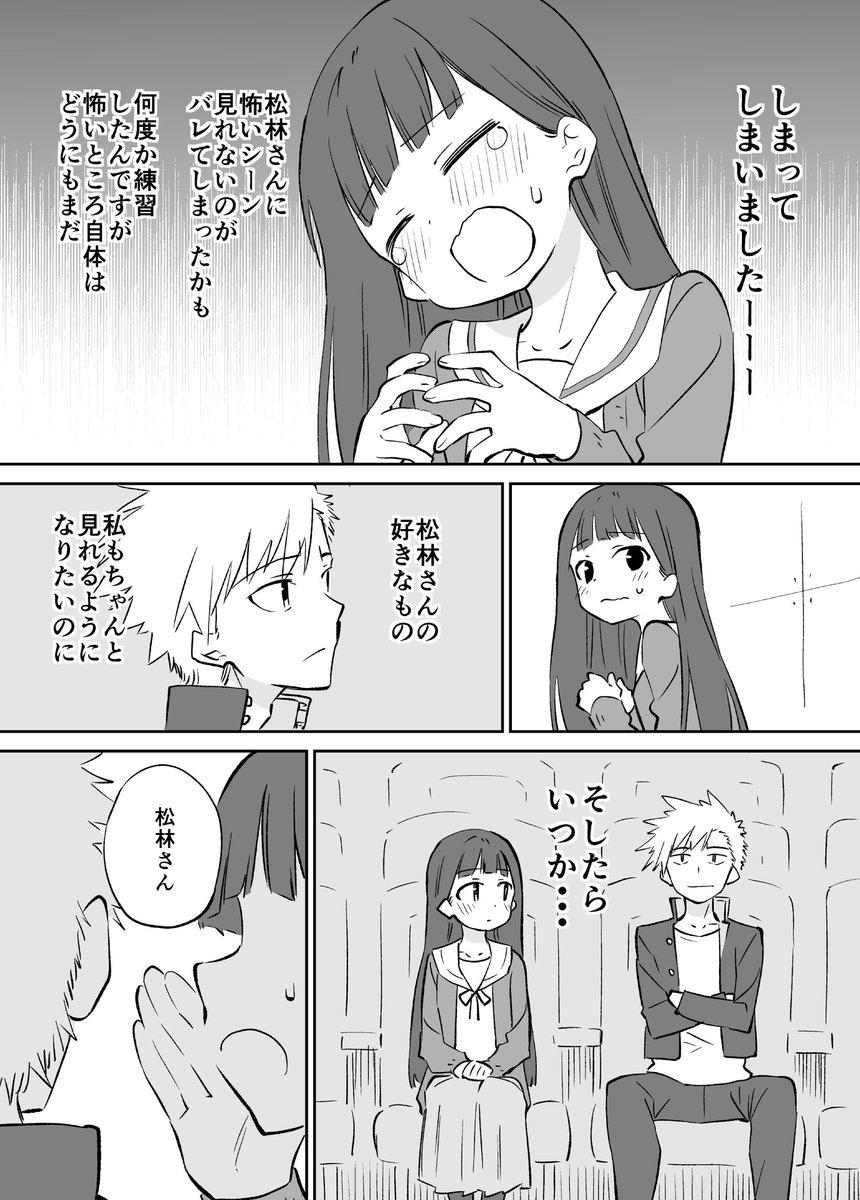 お近づきになりたい漫画7