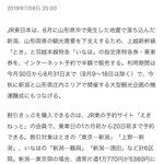 安すぎ!新潟と山形へのJR運賃が半額に!