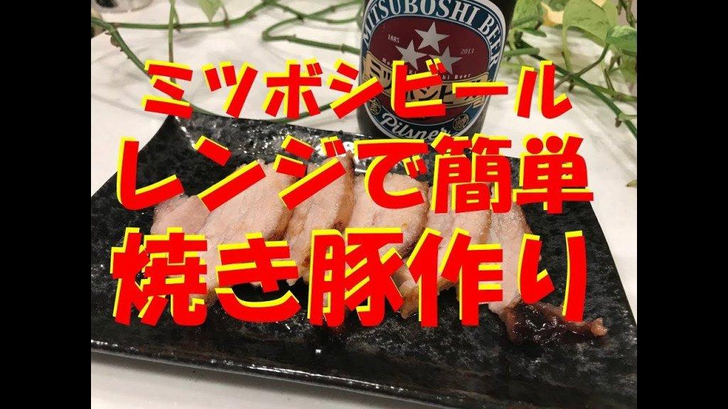【レンジで焼き豚】おつまみクッキング!レンジで簡単お手軽焼き豚作り!ミツボシビールをグイっと! https://t.co/QGC4fPsXv4...