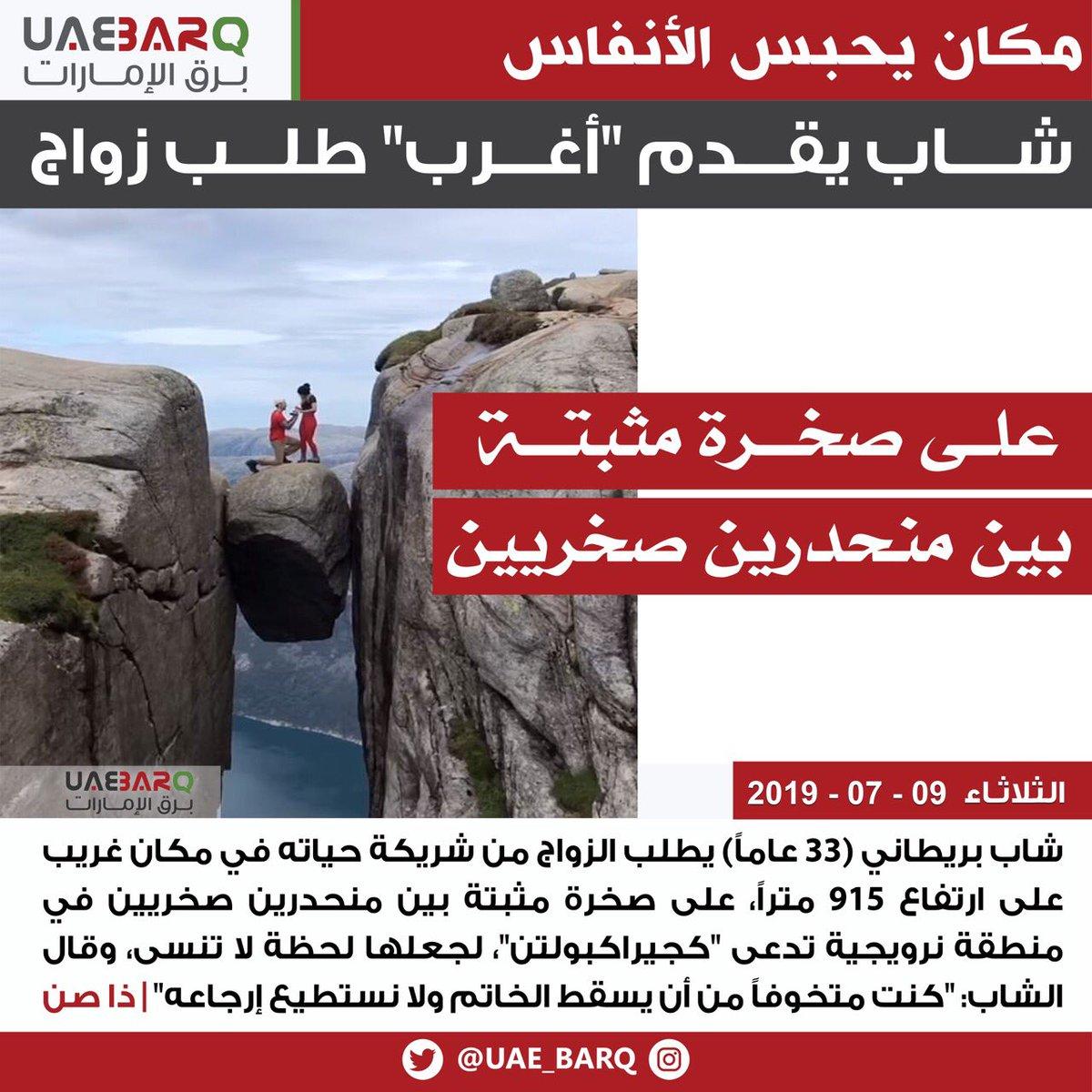 a149a32ed برق الإمارات (@UAE_BARQ) | Twitter