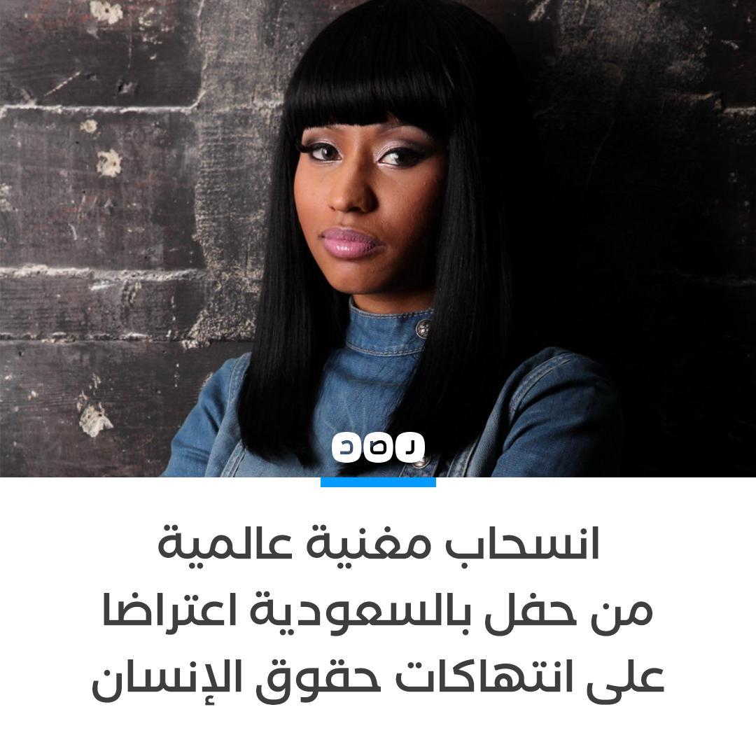 اعتراضًا على انتهاكات حقوق الإنسان بالسعودية  المغنية الأميركية تعلن إلغاء حفلتها