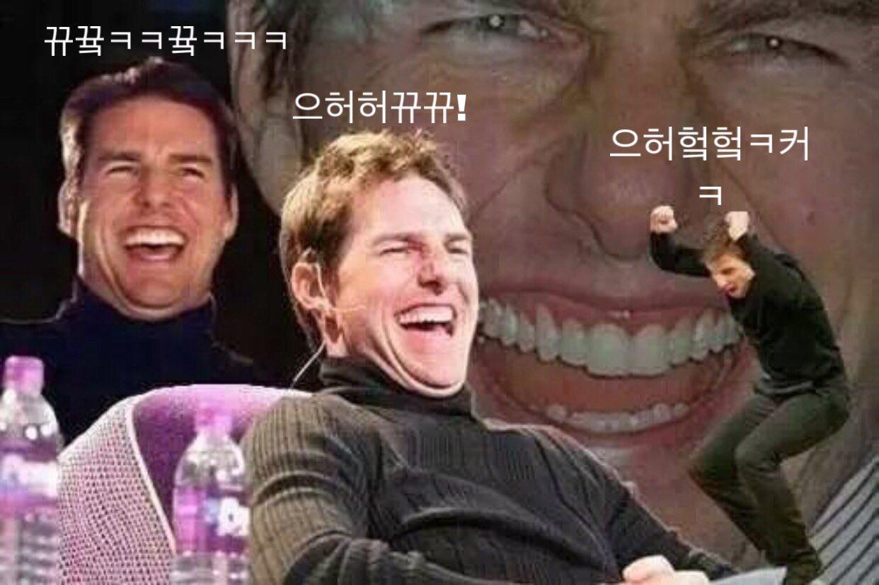 """낡고지친 담 on Twitter: """"내파판캐로 톰크루즈 짤만듬… """""""