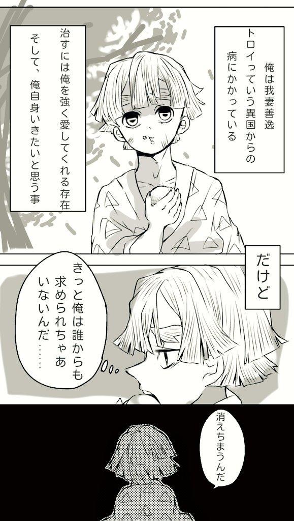 冨岡義勇 病気