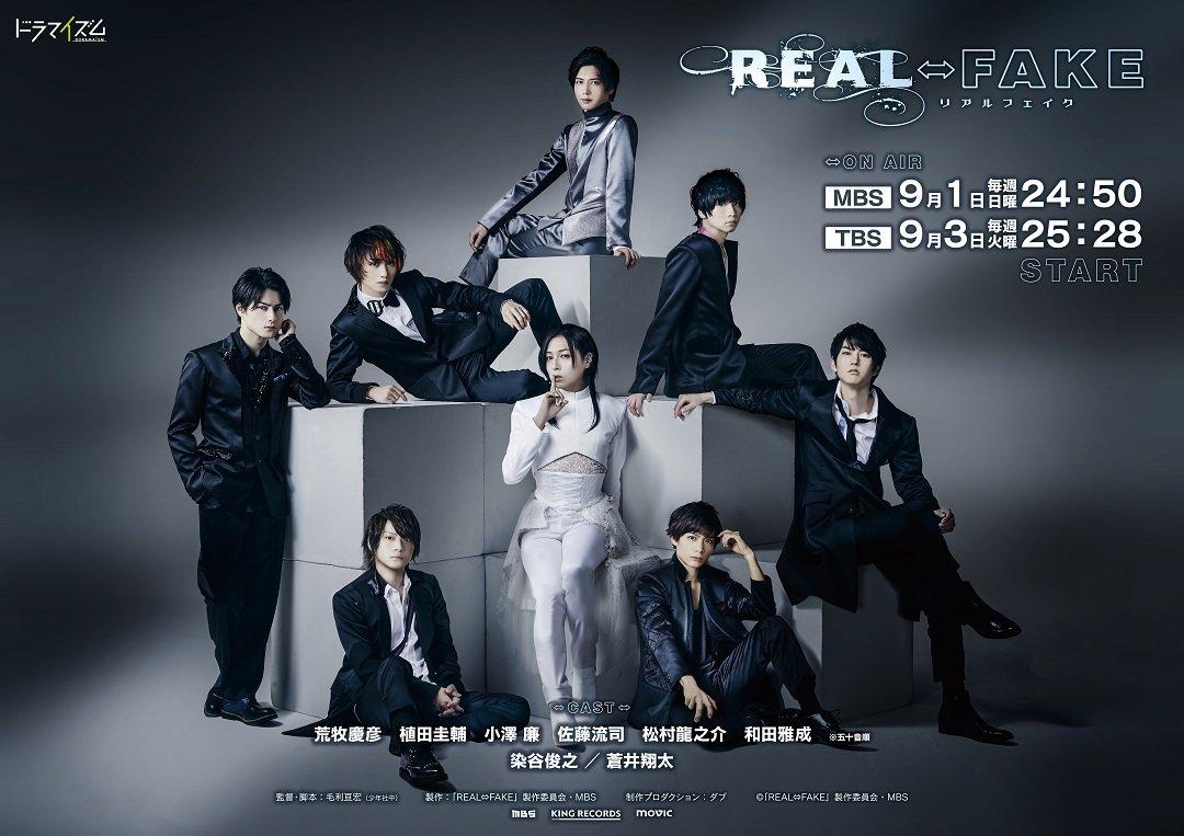 【公式】REAL⇔FAKE【MBS/TBSドラマイズム】さんの投稿画像
