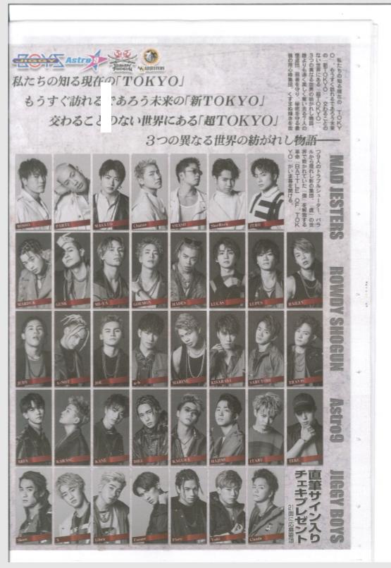 EXILE新聞発売中! Jr EXILE名鑑やインタビュー記事が掲載しています。 裏はこちら #EXILETRIBE #LDH #24karats...
