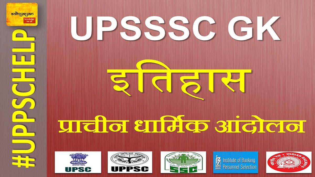 Upsssc GK Video #uppschelp at Tweet added by UPPSC HELP - Download