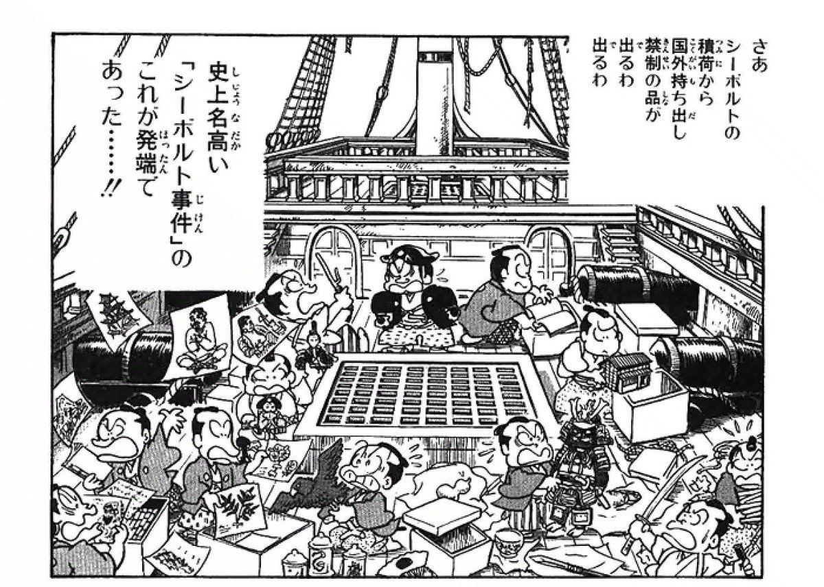 """夢浦忍 on Twitter: """"#風雲児たち のシーボルト事件のくだりを読んで ..."""