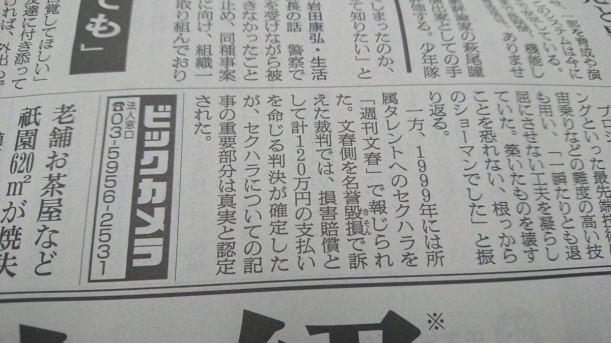 喜多川 セクハラ ジャニー