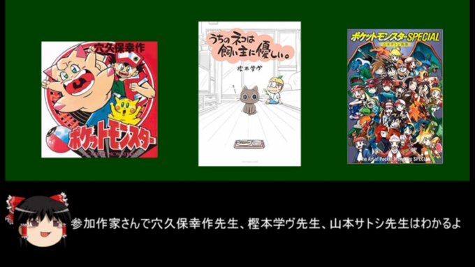 吉崎観音さんがポケモンのイラストを描いたら叩かれてしまう