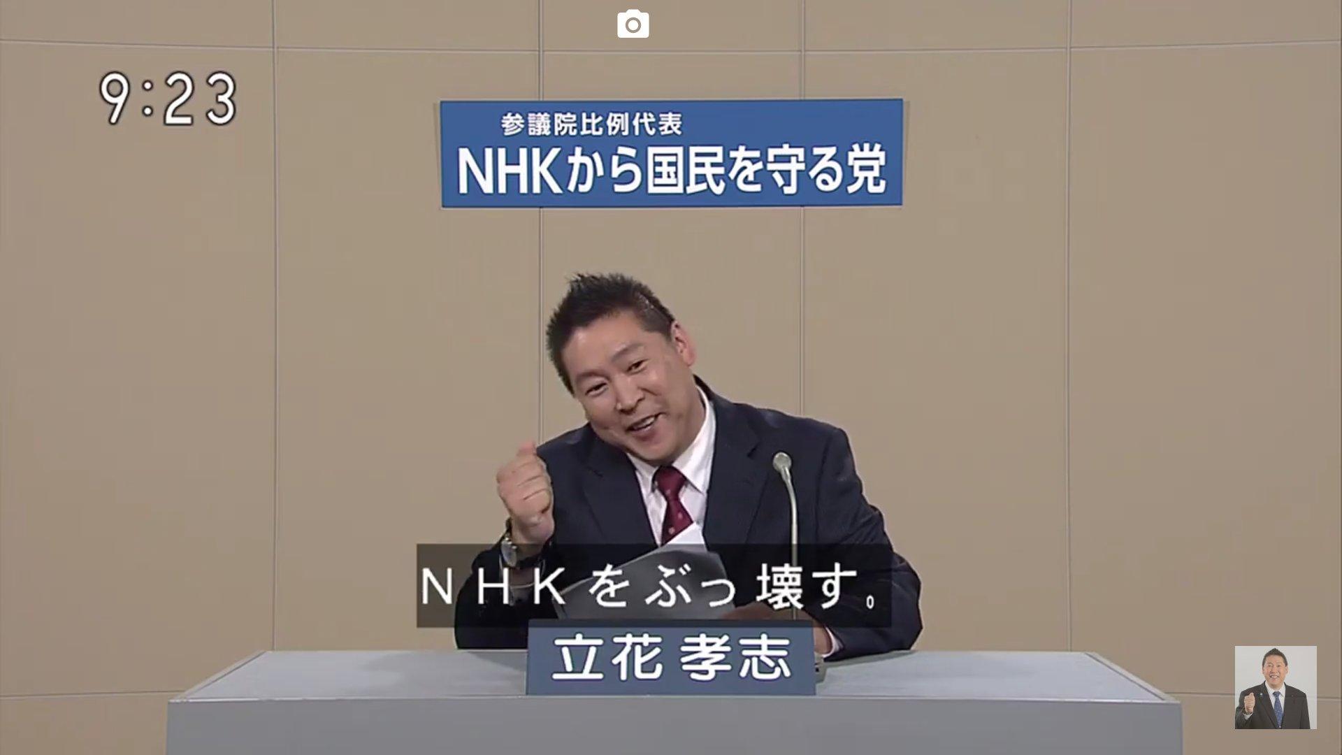 放送事故?NHKの政見放送でとんでもない発言が発せられるwww