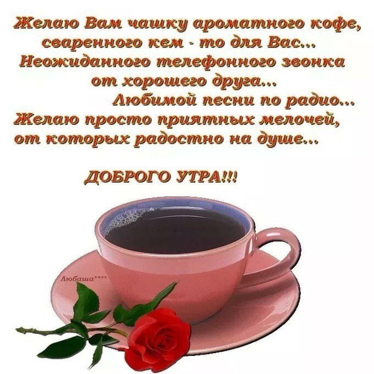 его вами пожелание доброго утра и хорошего дня друзьям презенты