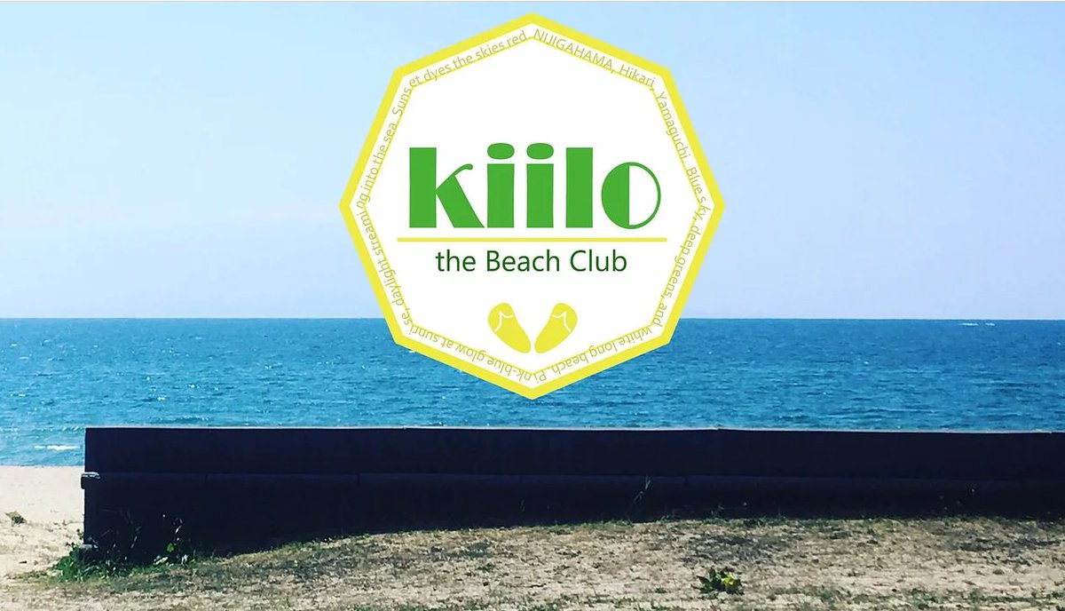 虹ヶ浜海水浴場に7月20日から海の家「kiilo the Beach Club」がopenするそうです。 イベントも盛りだくさんのようなので、夏の海を満喫したい方はぜひ!! https://t.co/JdcAaU5RvW https://t.co/yRnneJSOWm