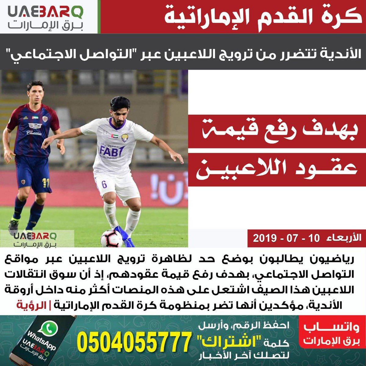 a149a32ed برق الإمارات (@UAE_BARQ)   Twitter