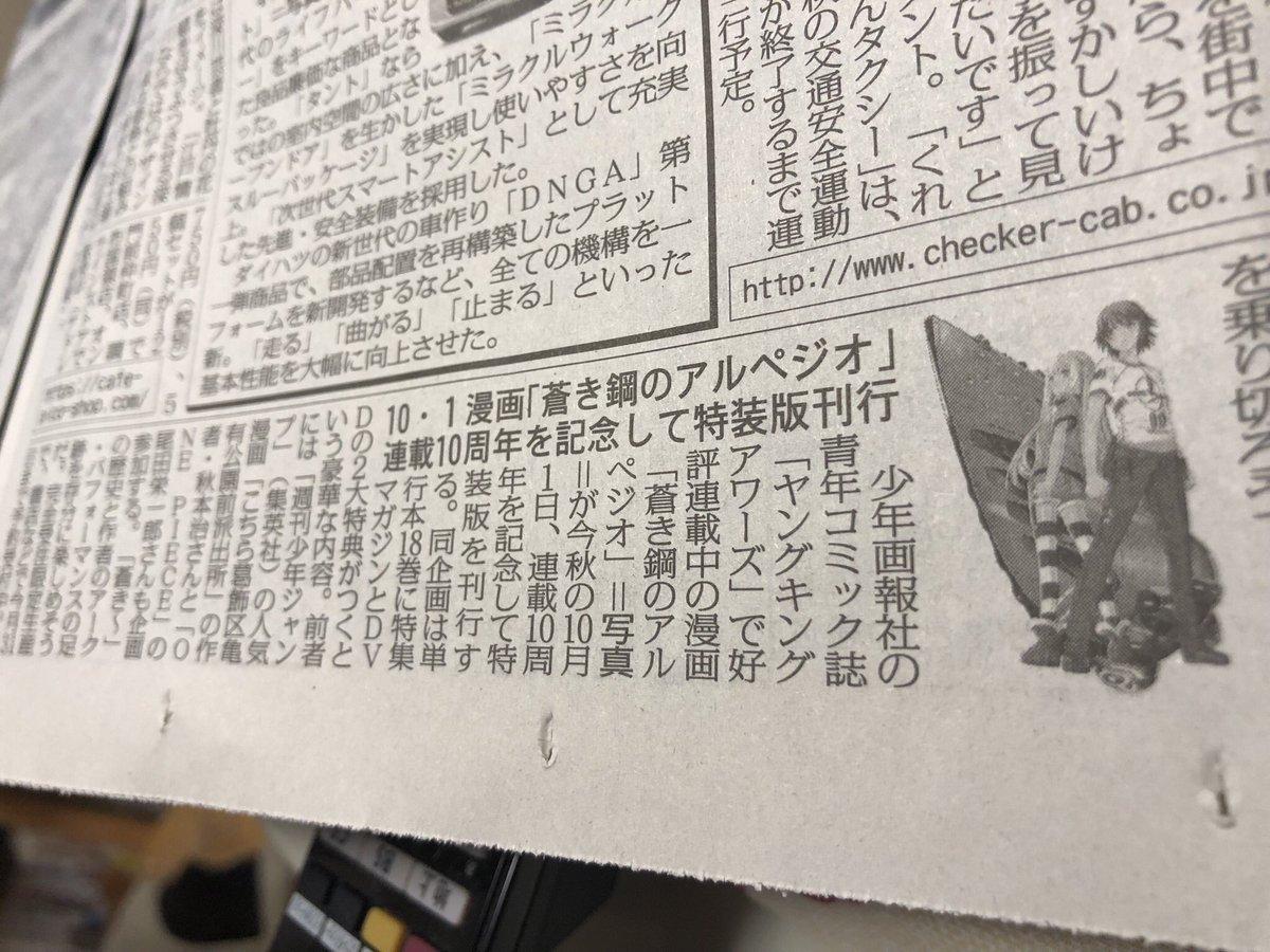 ちょっとご案内が遅くなりましたが 本日発売のスポーツ新聞・ スポーツニッポン7月10日版に 「蒼き鋼のアルペジオ」18巻特装版の告知を掲載していただけました(^^)  スポニチさん、有難うございました〜〜m(__)m  特装版は完全受注生産で 7月31日が注文〆切です どうぞ宜しくお願い致します!