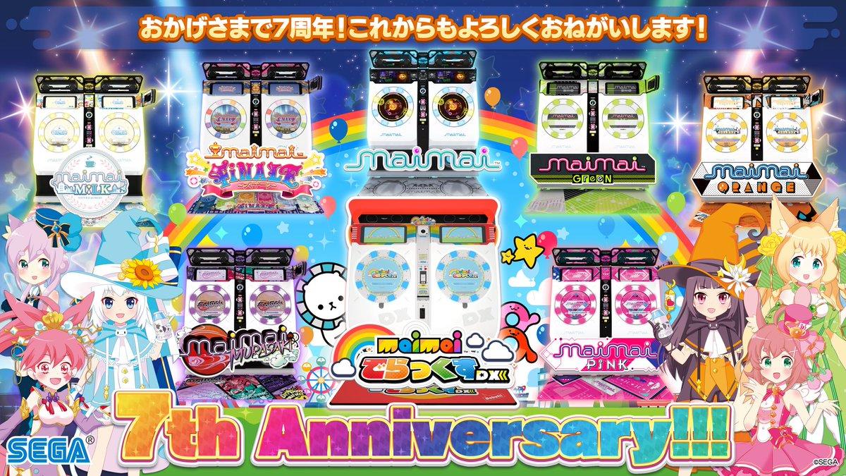 7年間の長きにわたりmaimaiをありがとうございました!!改めて、明日からのmaimai でらっくす をよろしくお願いします!!(開発チーム一同)