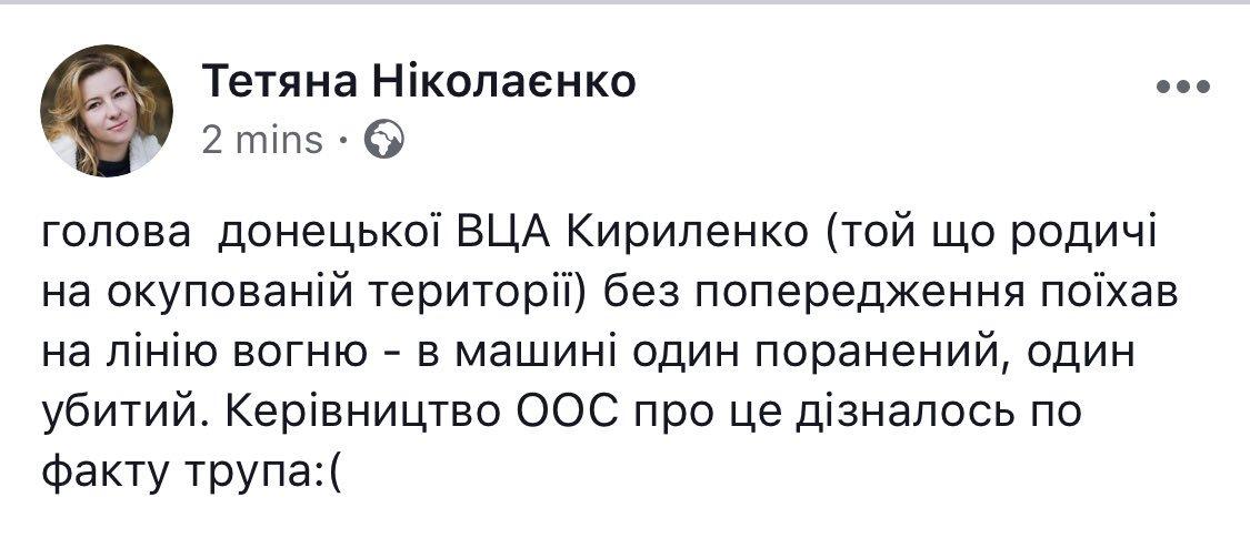 Во время обстрела автомобиля ВСУ под Гранитным неподалеку был глава Донецкой ОВГА Кириленко - Цензор.НЕТ 9156