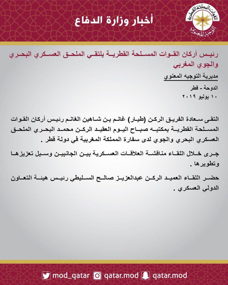Coopération militaire Maroc-Qatar - Page 3 D_H8lFIXoAEaizm