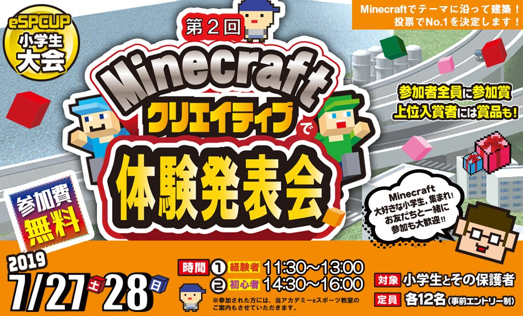 【Minecraft体験発表会!】 大好評につき、第2回大会の開催決定!! 詳しくはhttps://www.facebook.com/events/2356531131269876/… #マイクラ #マインクラフト #Minecraft #クリエイティブ ★eSPアカデミー公式HP★http://esp-academy.jp/              #eスポーツ #esports #PC #ゲーム #脳 #教育 #小学生 #通い放題 #練馬区