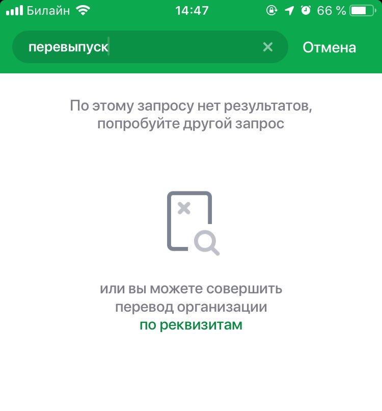 как подать заявку на перевыпуск карты сбербанк онлайн
