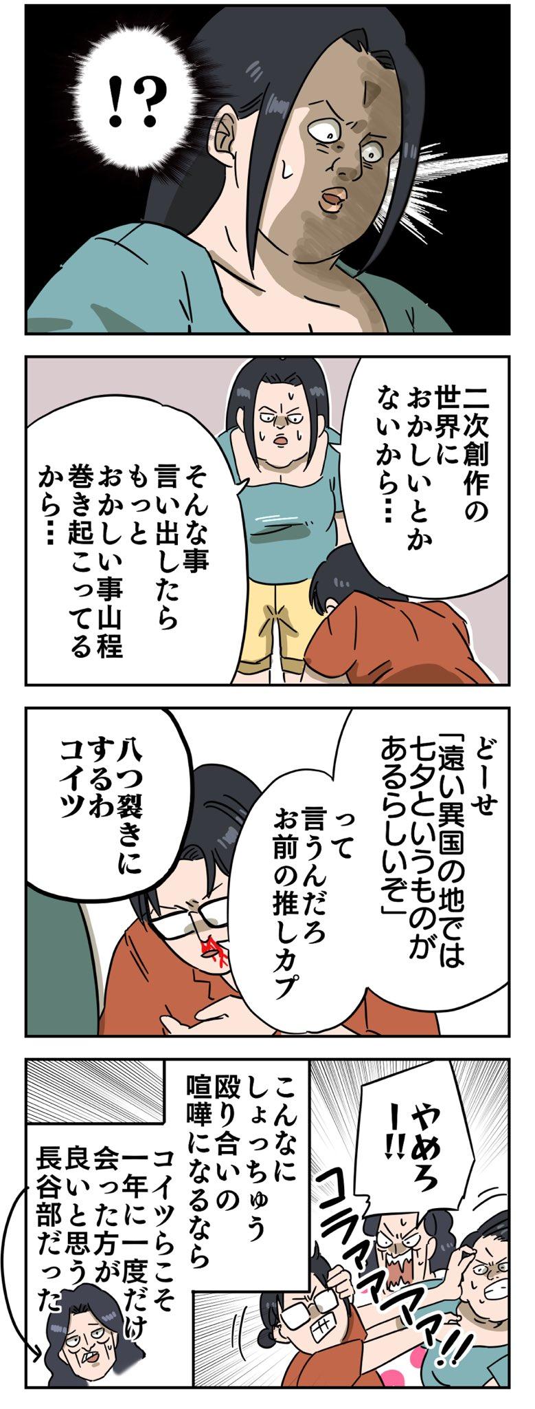 腐女子の七夕問題wwwエモシチュだけどファンタジーに使えるか!?