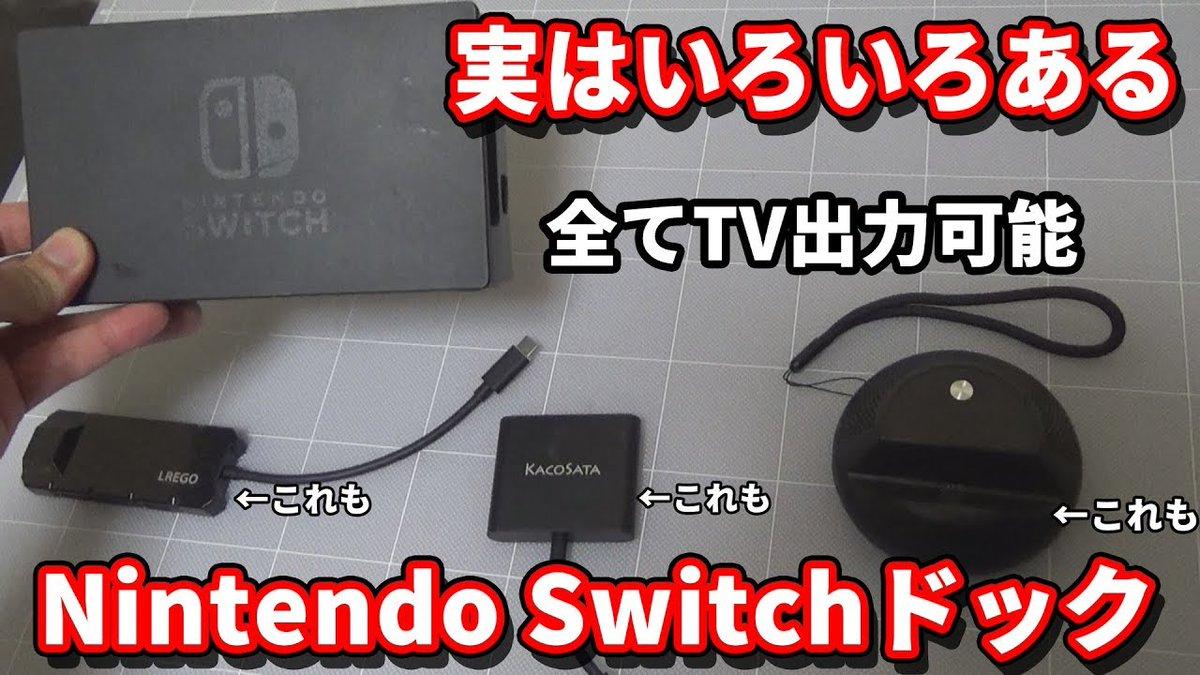 switch lite テレビ
